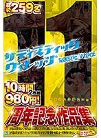 【写真】11周年記念作品集10時間2枚組980円!