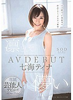 【写真】凛として儚い 七海ティナ AV DEBUT