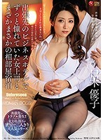 【写真】出張先のビジネスホテルでずっと憧れていた女上司とまさかまさかの相部屋宿泊 ...