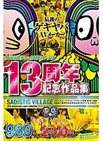 【写真】サディスティックヴィレッジ13周年記念作品集980円2枚組10時間