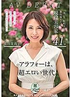 【写真】「美」と「聡明さ」を兼ね備えた現役美容家 41歳 佐田茉莉子 AV DEBUT
